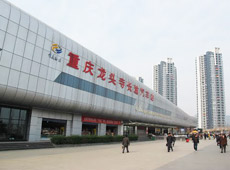 Chongqing Longtousi Bus Station